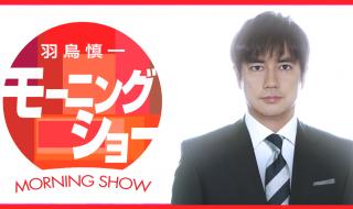 テレビ朝日 モーニングショー