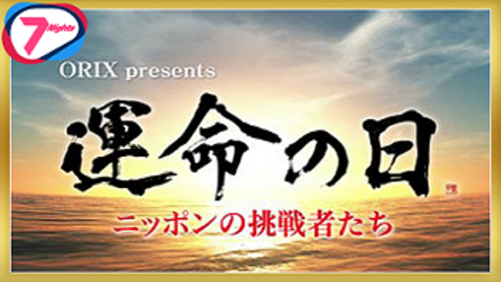 「運命の日」~ニッポンの挑戦者たち~画像